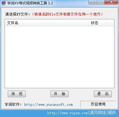 宇润xv格式视频转换工具官方版 v1.2 绿色版