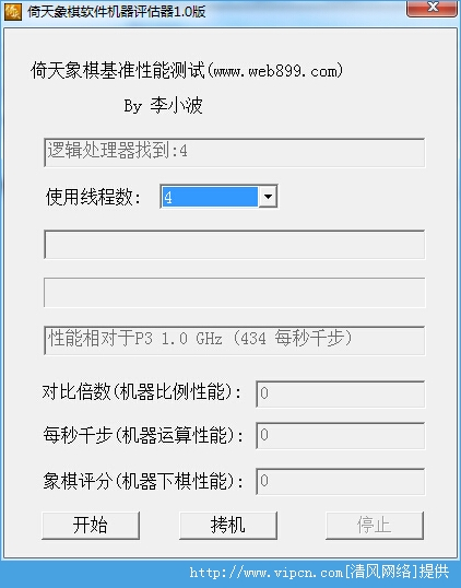 倚天象棋基准性能测试评估器(倚天象棋烤机软件)官方版 v1.01 绿色版