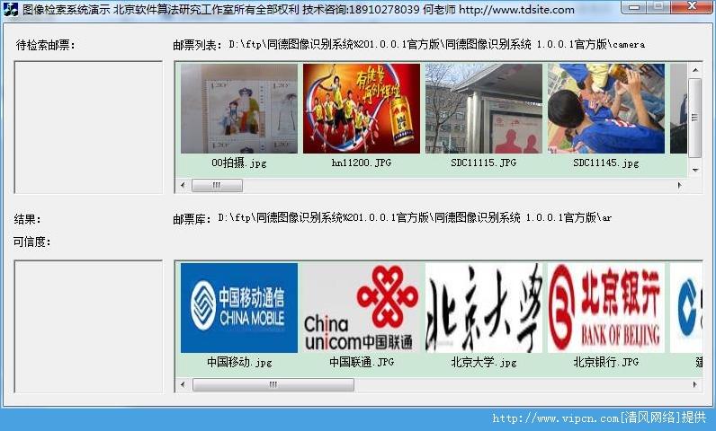同德图像识别系统官方版 v1.0.0.1