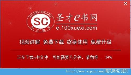 圣才2014托业考试题库 v1.0 绿色版