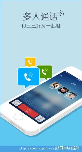 手机QQ5.0 IOS正式版 5.0