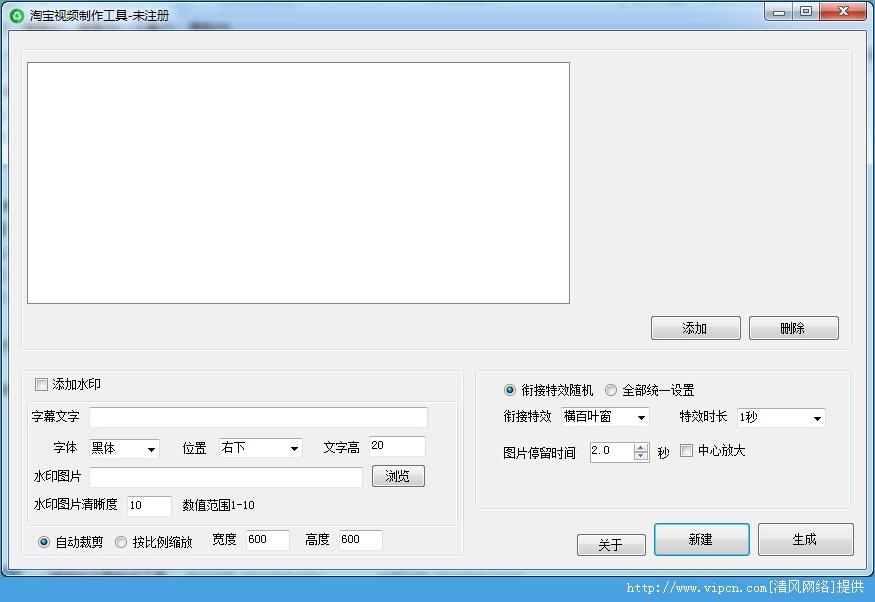 一键淘宝主图视频制作工具官方版 v2.0 安装版