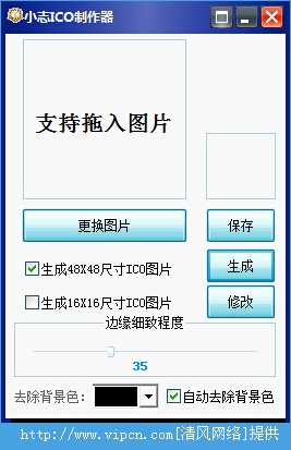 小志ICO图标制作器(小志图片转ICO图标软件)官方版 v1.0 绿色版