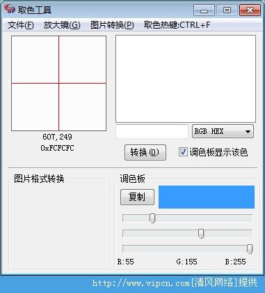 管家婆屏幕取色软件官方版 v1.3 绿色版