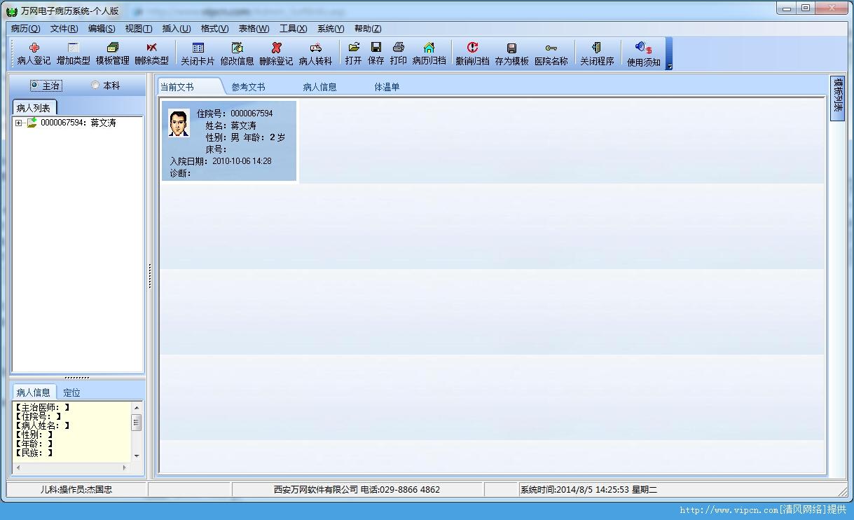 万网电子病历系统官方版 v6.0.2 安装版