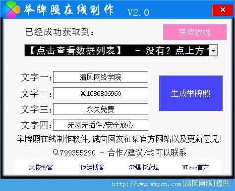 举牌照在线制作软件官方版 v2.0 免费绿色版