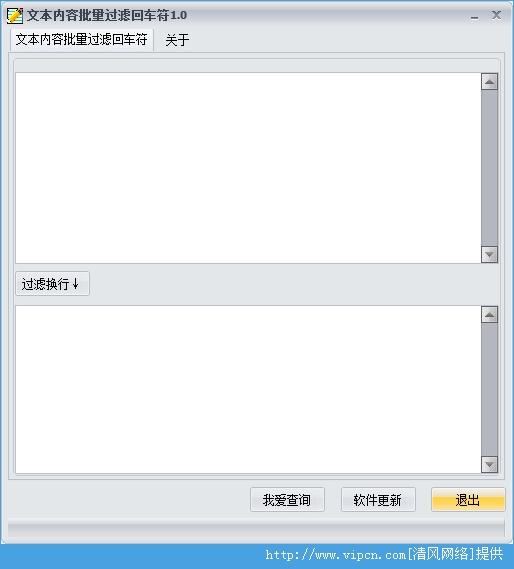 文本内容批量过滤回车符官方版 v1.0 绿色版