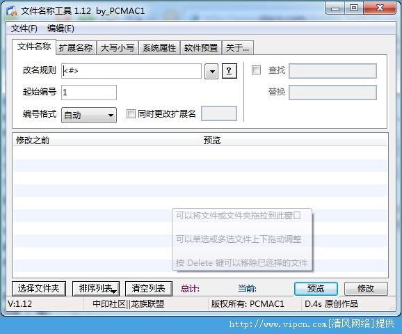 文件名称工具官方版 V1.12 绿色免费版