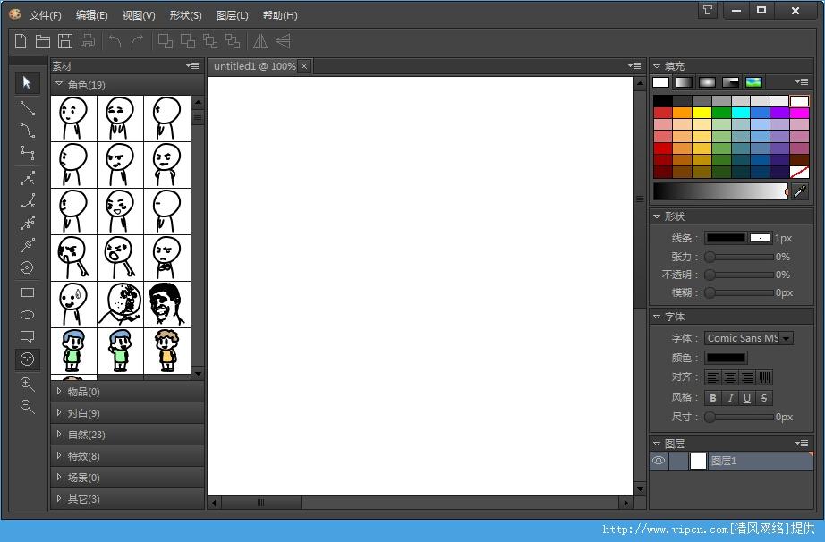 漫画制作软件 EasyComic 官方版 v1.6 中文版