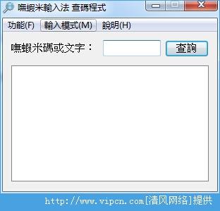 呒虾米输入法官方版 v7.0 绿色版