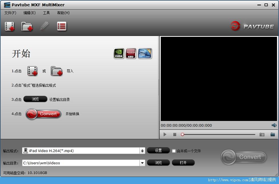MXF格式转换工具 Pavtube MXF MultiMixer 官方版 v1.2 中文破解版