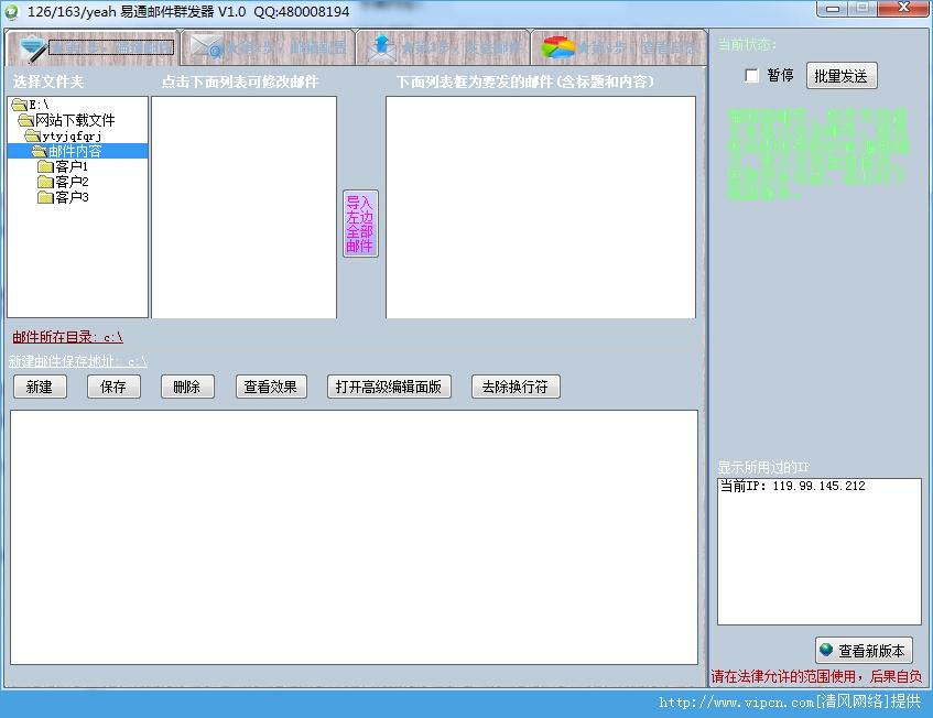 易通邮件群发器官方版 V1.01 绿色版