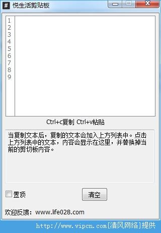 悦生活剪贴板(Win系统剪贴板增强工具)官方版 V1.0 免费绿色版