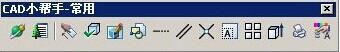 CAD小帮手(AutoCAD辅助工具)官方版 V1.01 绿色版