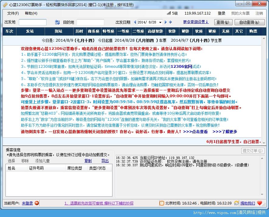 心蓝12306订票助手官方版 v1.0.0.2280 安装版