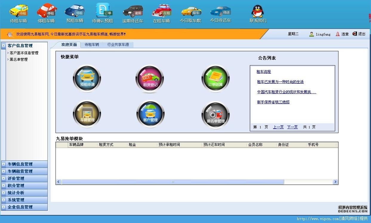 租易通(易汽车租赁管理系统)X64位官方版 V2.7.4 安装版