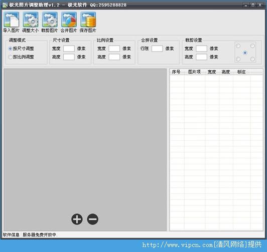 极光图片调整助理官方版 V1.2 绿色版