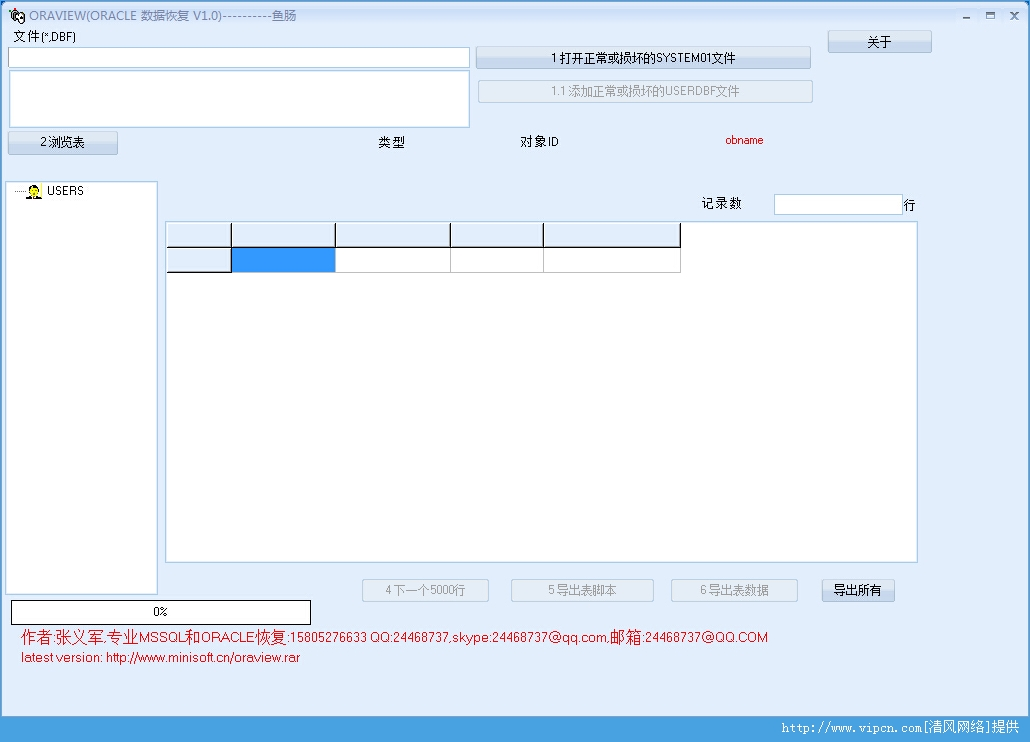 鱼肠ORACLE数据恢复软件官方版 V1.0 绿色版