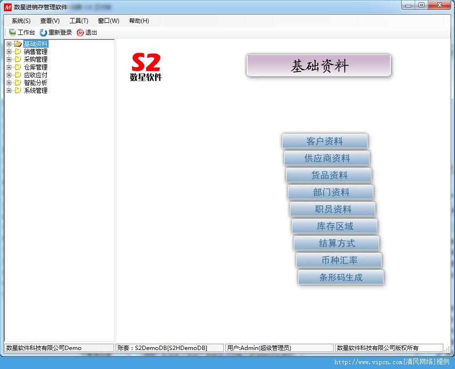 数星五金进销存管理软件官方版 v2.3 安装版