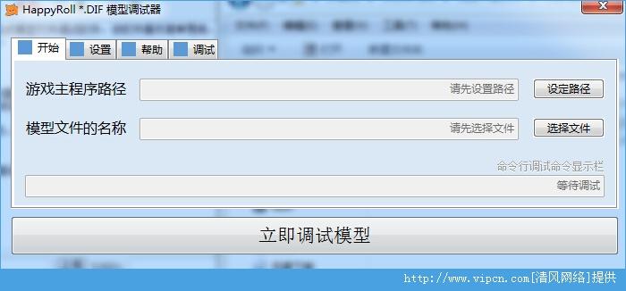 TGE dif文件调试助手(TGE dif模型调试软件)官方版 V1.0.9 绿色版