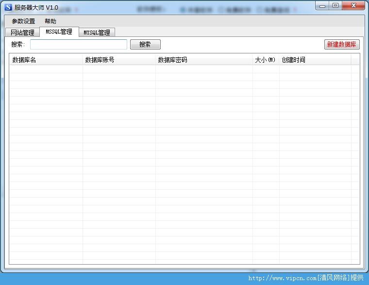 服务器大师管理官方版 V1.0 绿色版