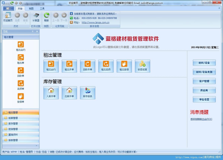 蓝格建筑租赁管理软件官方版 2014.8.6 安装版
