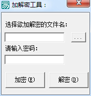 Rootme加解密工具(程序加密解密软件)官方版 V1.0.1 最新版