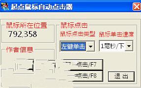 起点鼠标自动左右键单击双击工具官方版 V1.0 绿色版