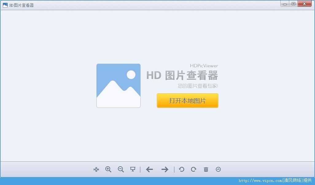HD图片查看器官方版 V1.1.0.5 绿色版