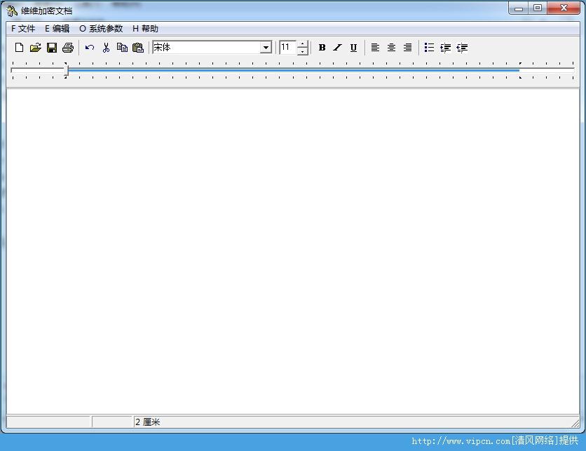 维维加密文档官方版 v1.2 免费版