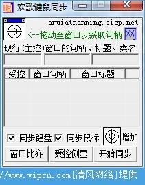 欢歌键鼠同步工具官方版 v1.0 绿色版