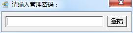飞扬密码管理箱官方版 v1.1 绿色版