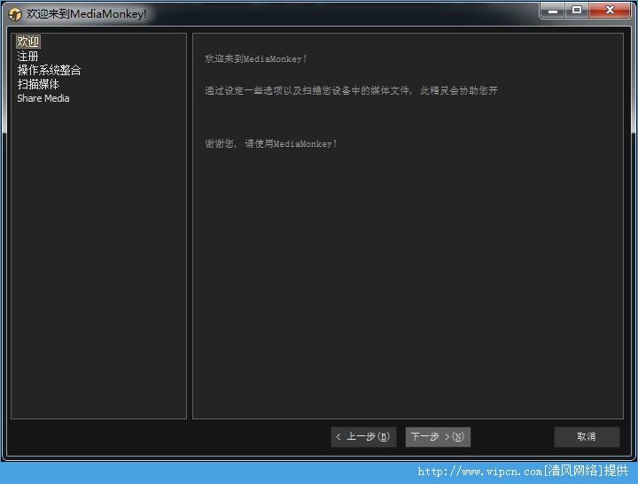 音乐格式转换器(MediaMonkey) 免费中文版 V4.1.4.1709 绿色版
