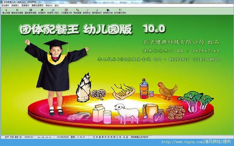 团体配餐王幼儿园版 V10.0 安装版