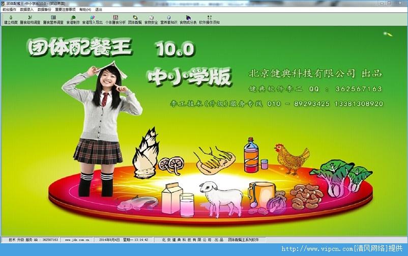 团体配餐王中小学版 V10.0 安装版