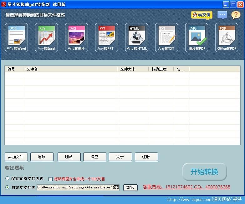 迅捷jpg转换成pdf转换器官方版 v4.1 免费试用版