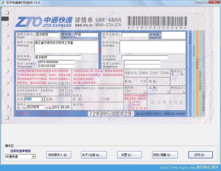 石子快递单打印软件 v1.0
