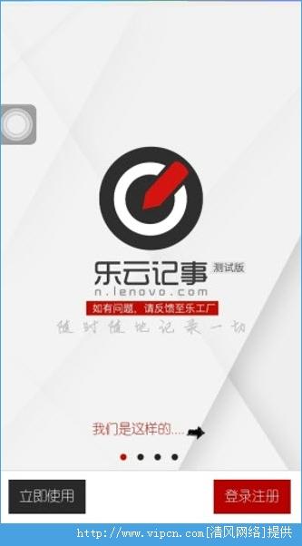 乐云记事APP手机安卓版 v3.0.10
