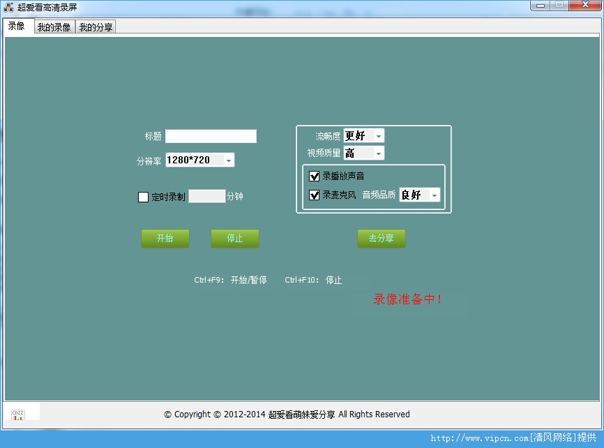 超爱看高清录屏大师官方版 V1.3.0