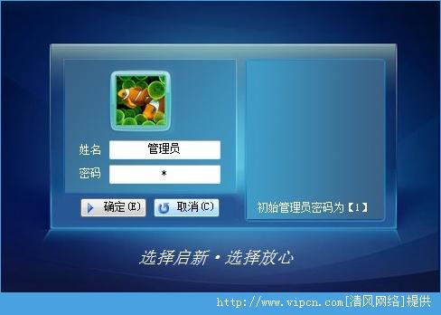 启新医院管理系统官方版 V2.0.8.1 安装版