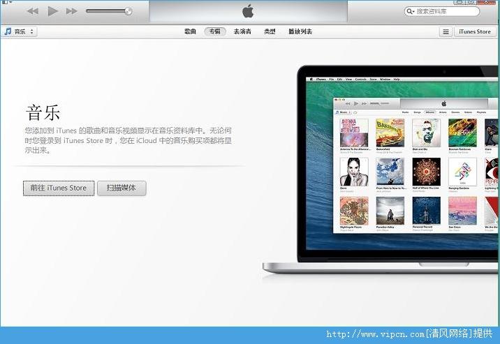 itunes64位官网中文windows版(支持IOS 8同步) V11.4 最新版