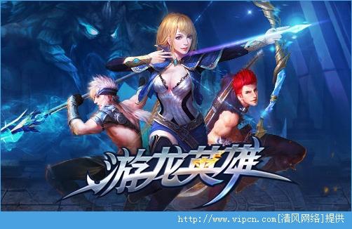 游龙英雄电脑PC版 V1.12.063