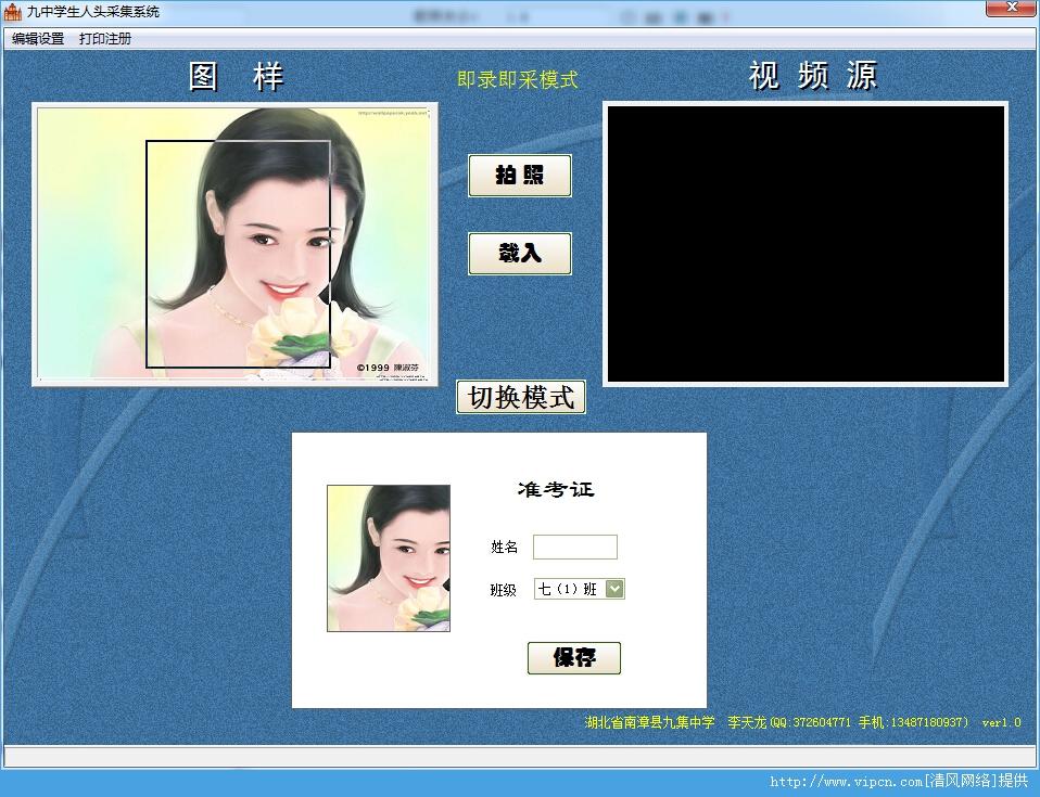 头像采集证件制作一体软件(学生证件制作软件)官方版 V1.0