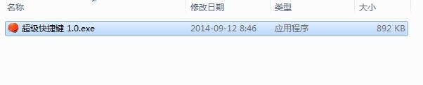 超级快捷键软件 v1.0 绿色版
