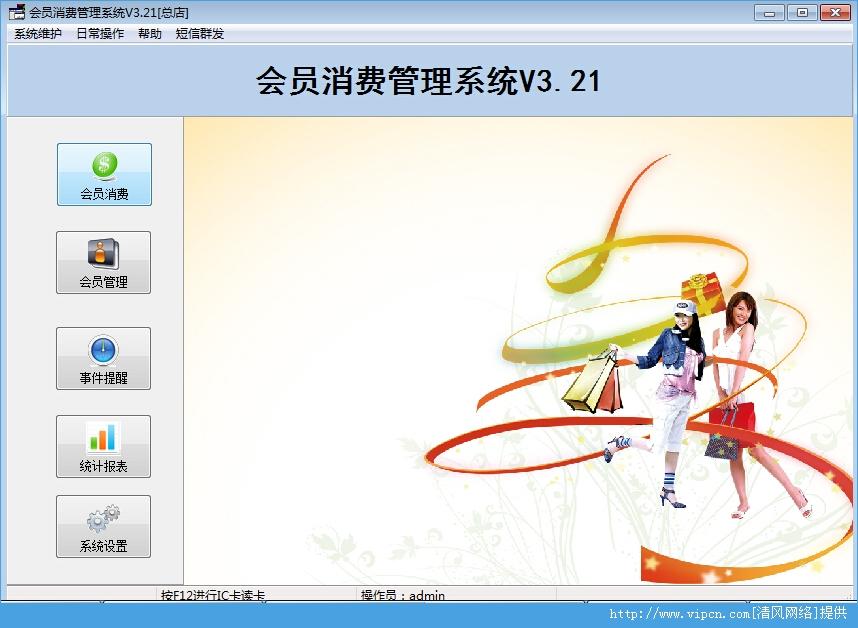 易发会员消费管理软件官方版 v3.21 安装版