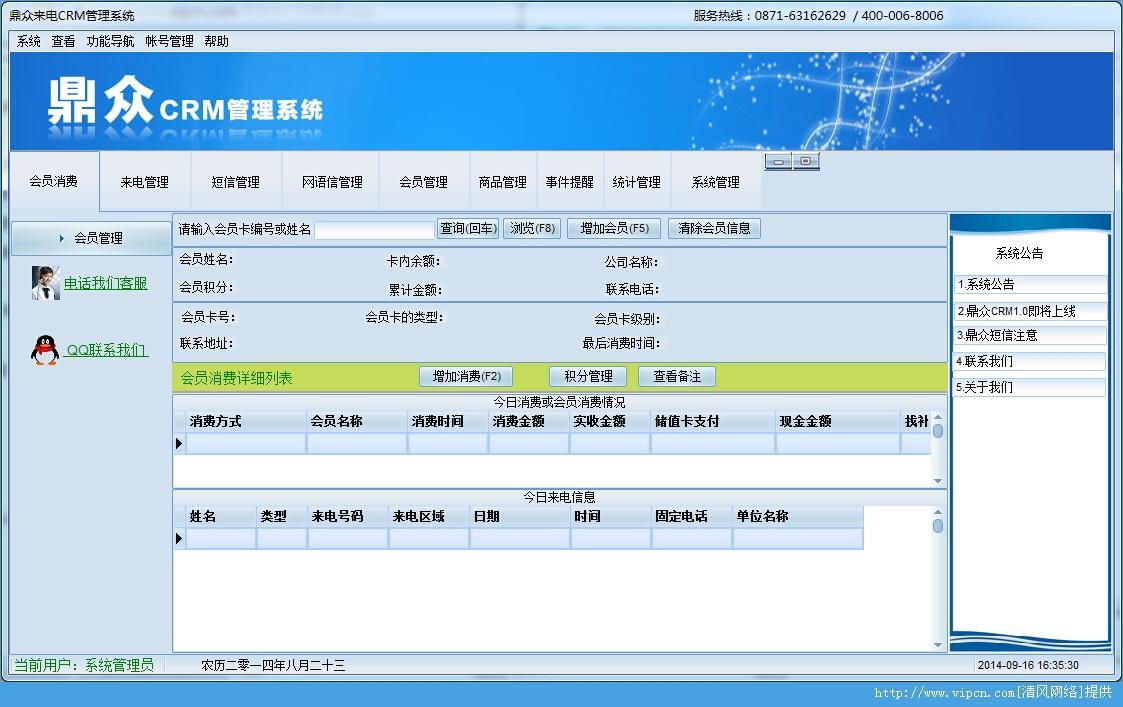 鼎众CRM来电管理系统官方版 V2.0 试用版