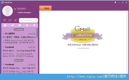 eMailChat(邮件查询软件) V1.01 官方版