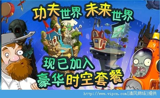 《植物大战僵尸2》IOS中文版 V1.2.0