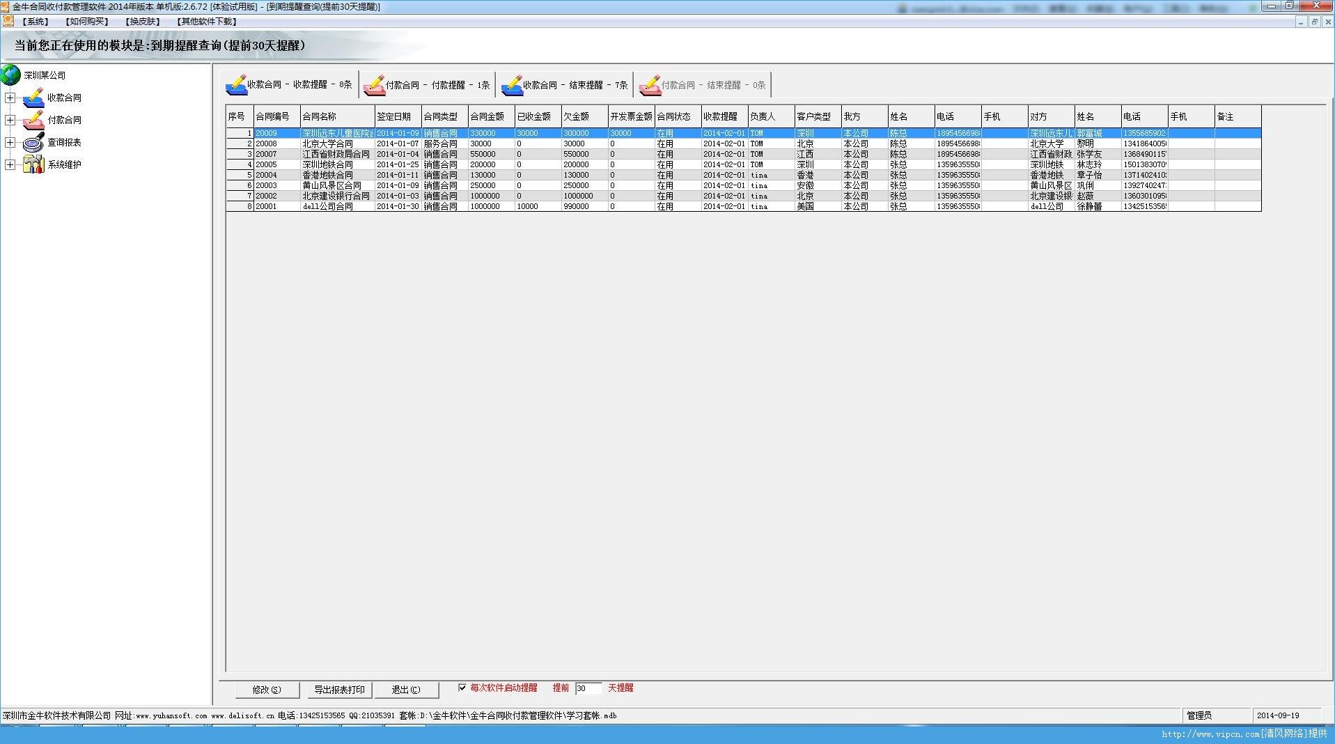 金牛合同收付款管理软件2014官方版 安装版