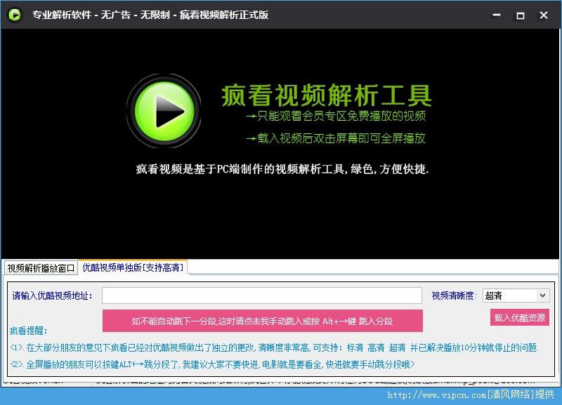 疯看视频解析工具PC版(网站VIP视频解析器) V1.7 绿色版
